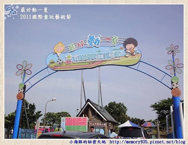 2011童玩節