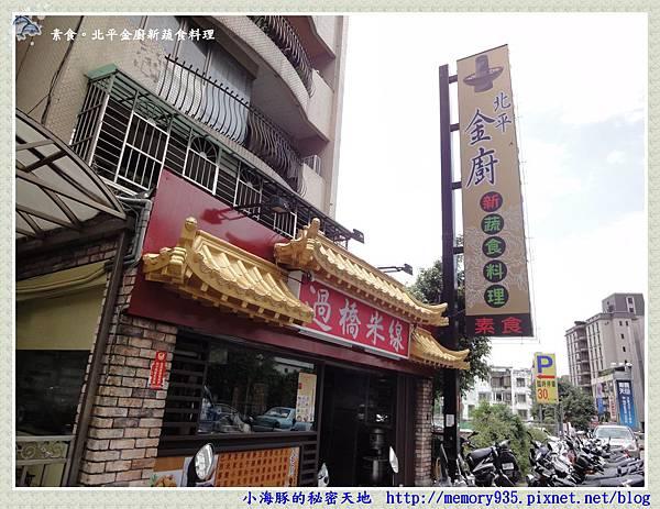 台北。北平金廚新蔬食料理