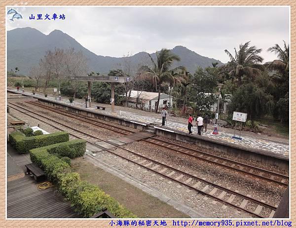 山里火車站