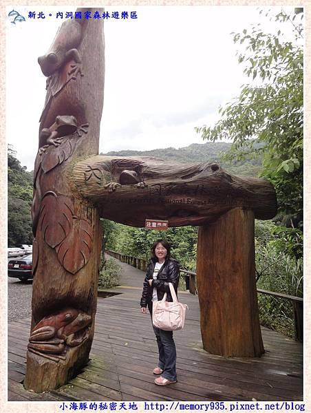 烏來~內洞國家森林遊樂區007