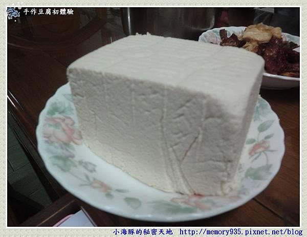 手作豆腐初體驗01