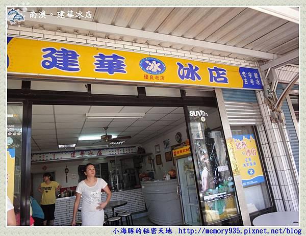 建華冰店001