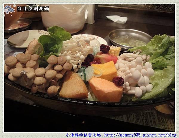 白甘蔗涮涮鍋01