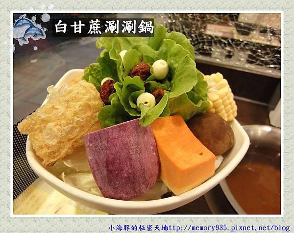 白甘蔗涮涮鍋04