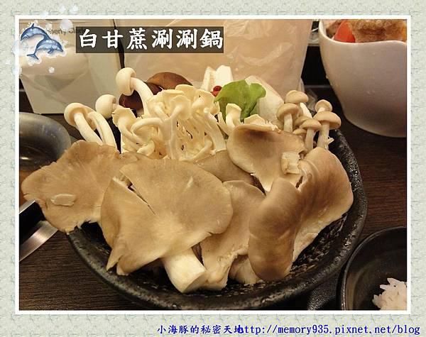 白甘蔗涮涮鍋05