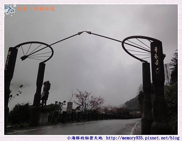 南橫公路台東段~利稻社區04