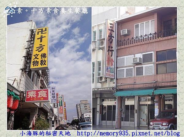 台東~十方素食養生餐廳01