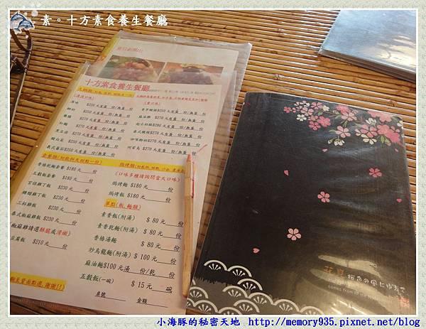 台東~十方素食養生餐廳02
