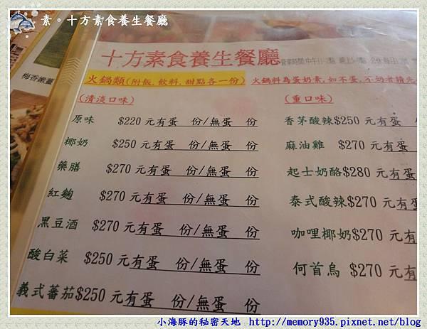台東~十方素食養生餐廳03