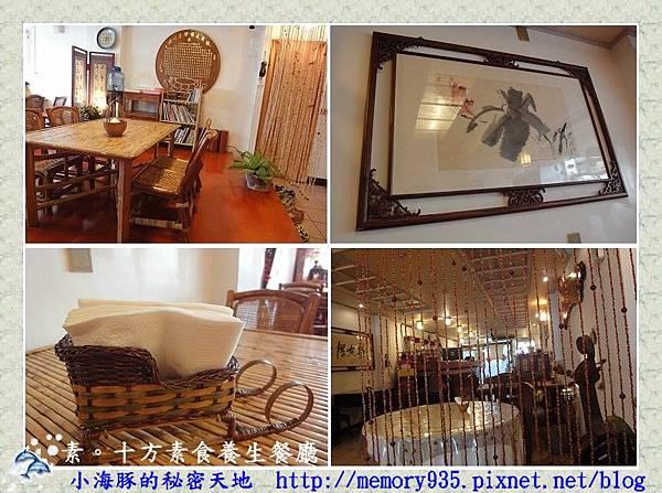 台東~十方素食養生餐廳05