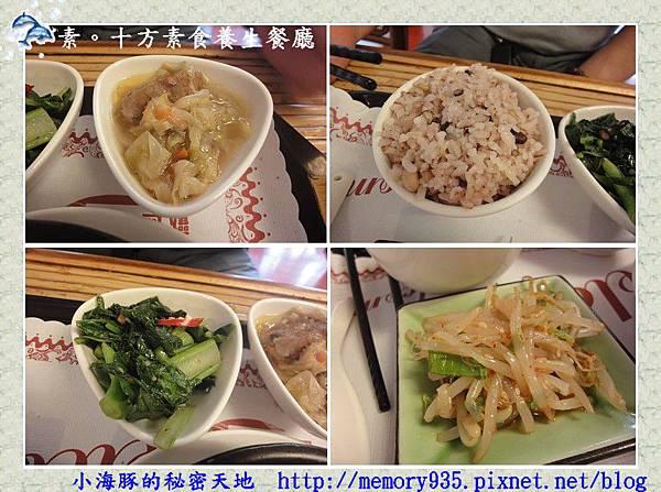 台東~十方素食養生餐廳07