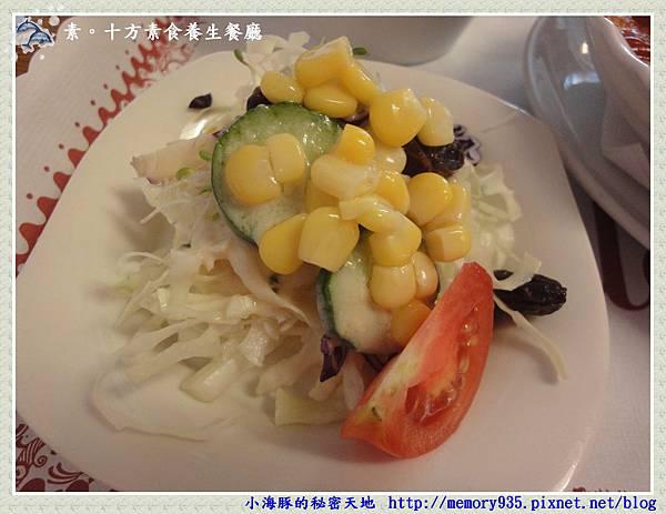 台東~十方素食養生餐廳11
