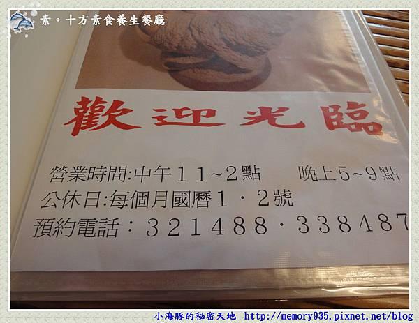 台東~十方素食養生餐廳17