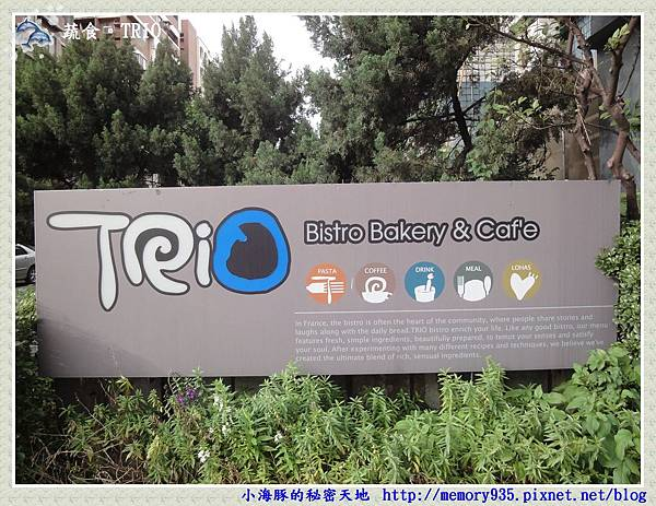 台北~TRIO蔬食01