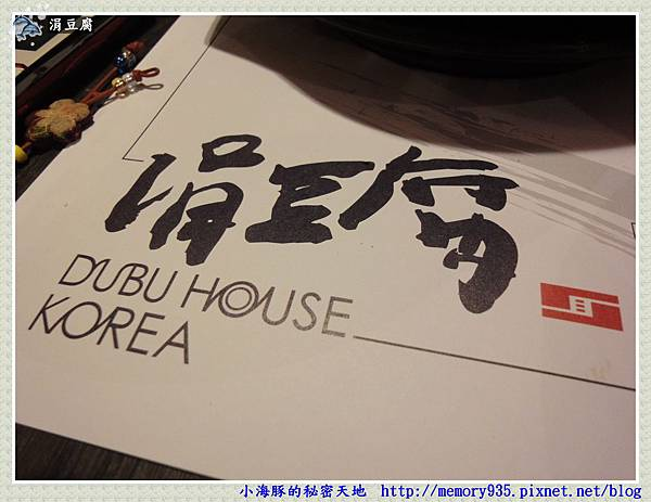 韓式豆腐鍋~涓豆腐01