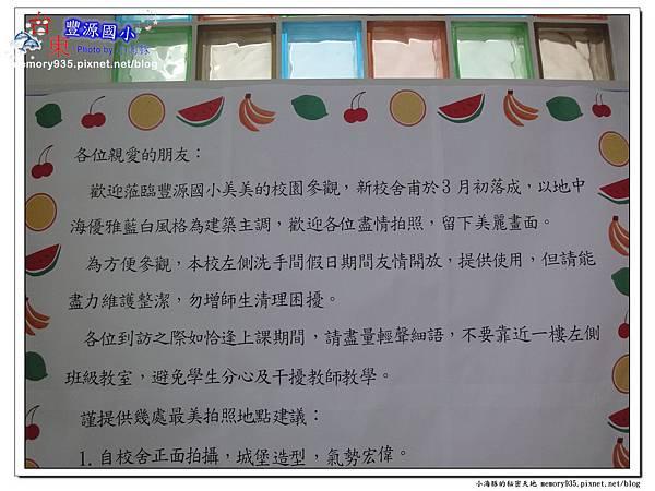 台東~豐源國小14