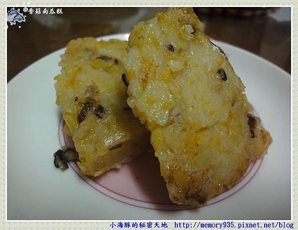 香菇南瓜糕01