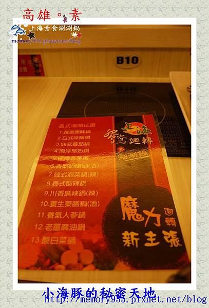 高雄。上海素食02