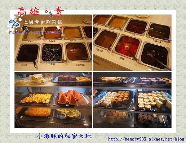 高雄。上海素食03