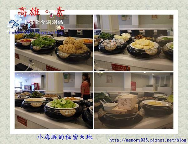 高雄。上海素食06