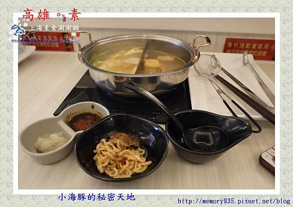 高雄。上海素食07