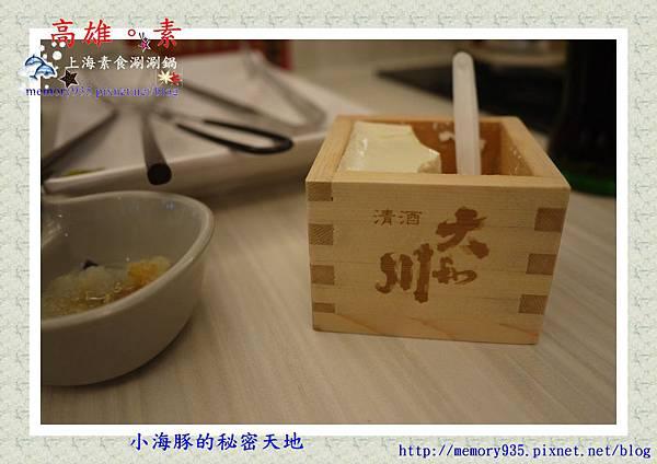 高雄。上海素食08