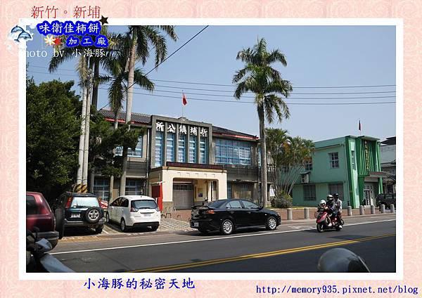 新埔市公所