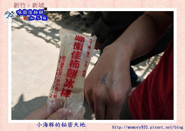 新埔。味衛佳柿餅加工廠09