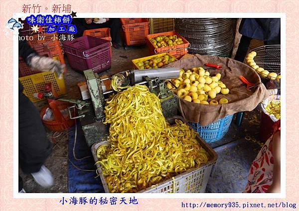 新埔。味衛佳柿餅加工廠16
