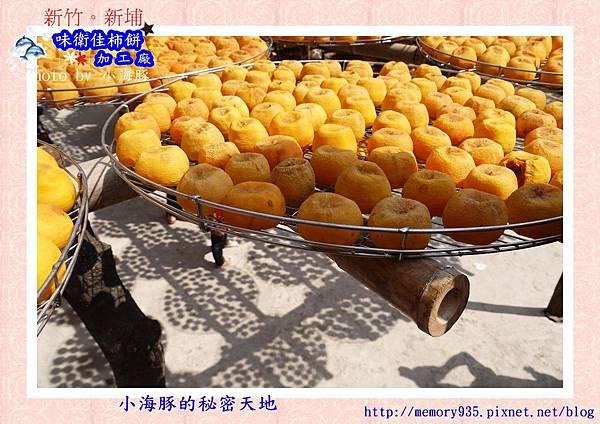 新埔。味衛佳柿餅加工廠20