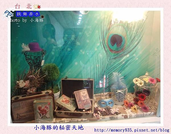 台北。跳舞香水03