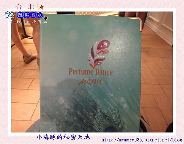 台北。跳舞香水06