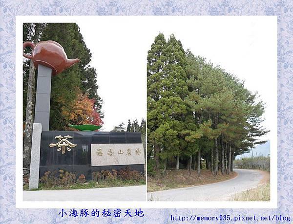 和平區~福壽山農場02