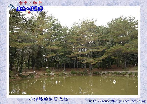 和平區~福壽山農場07