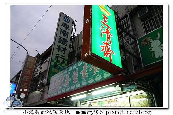 台東。三清齋001