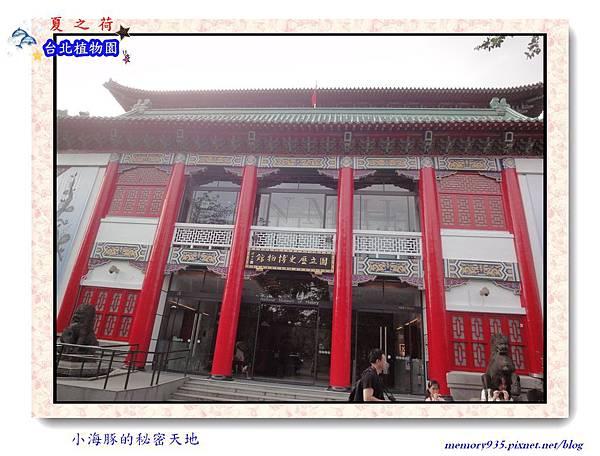 中正區~歷史博物館002