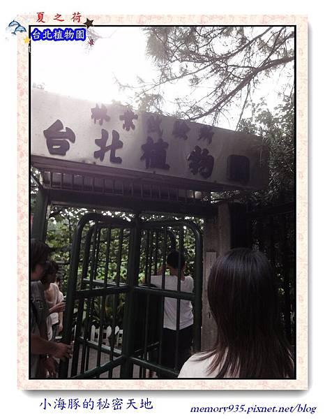中正區~台北植物園004
