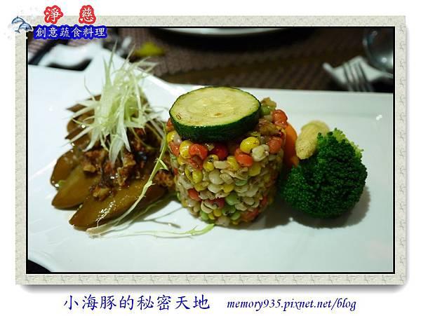台北。淨慈蔬食創意料理01