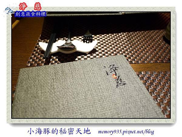 台北。淨慈蔬食創意料理04