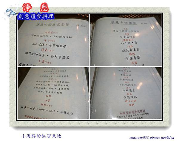 台北。淨慈蔬食創意料理05