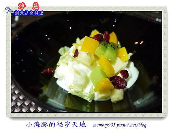 台北。淨慈蔬食創意料理07