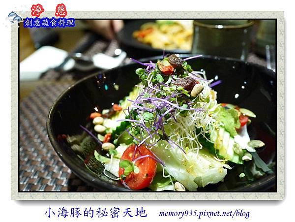 台北。淨慈蔬食創意料理08