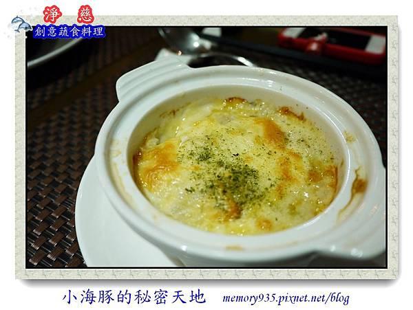 台北。淨慈蔬食創意料理09