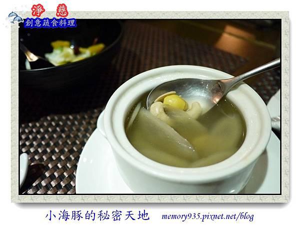 台北。淨慈蔬食創意料理10