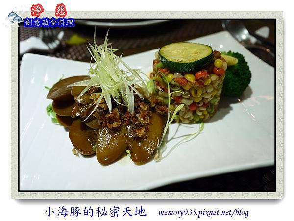 台北。淨慈蔬食創意料理11