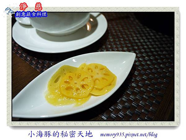 台北。淨慈蔬食創意料理15