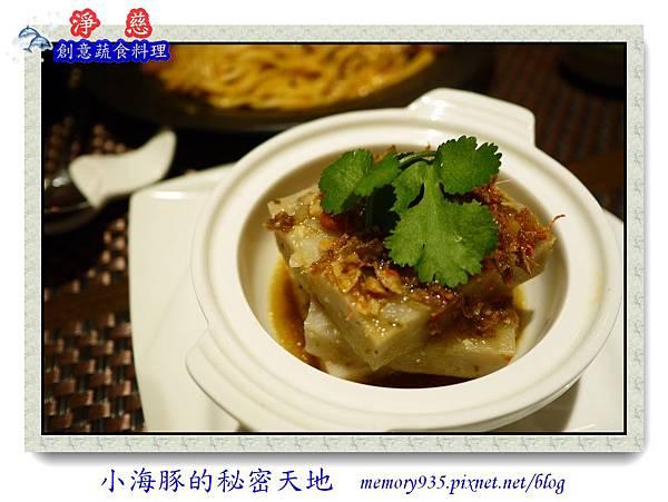 台北。淨慈蔬食創意料理17
