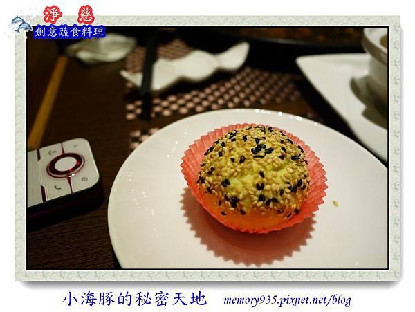 台北。淨慈蔬食創意料理18