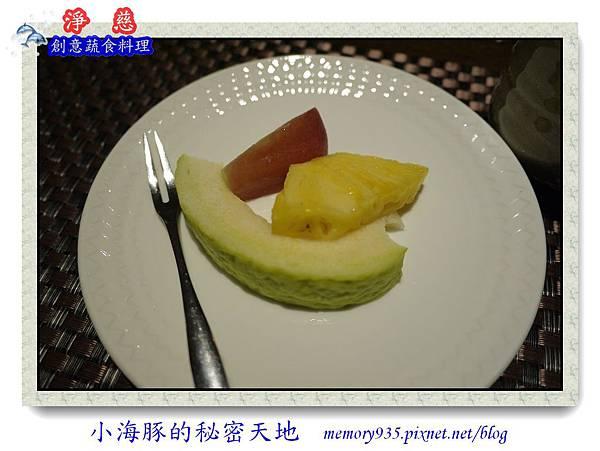 台北。淨慈蔬食創意料理20
