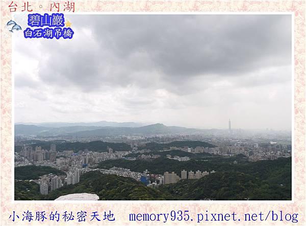 內湖區~白石湖遊憩區009